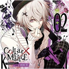 Collar×Malice Character CD vol.2 岡崎 契(初回限定盤)