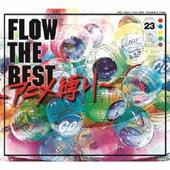 FLOW THE BEST ~アニメ縛り~(初回生産限定盤)