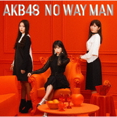 AKB48/NO WAY MAN(通常盤/Type B/CD+DVD)