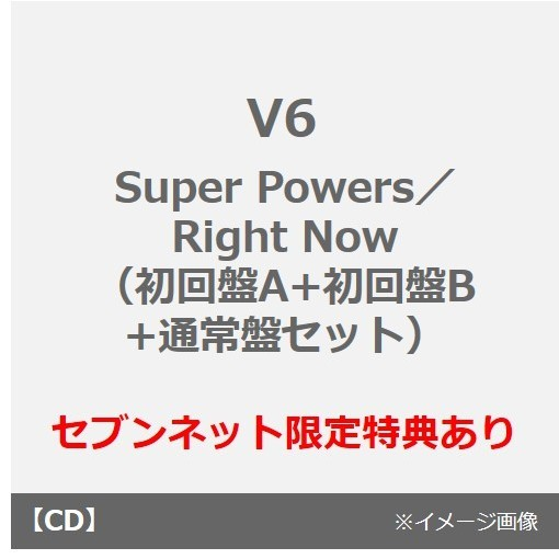 V6/Super Powers/Right Now(初回盤A+初回盤B+通常盤 3枚