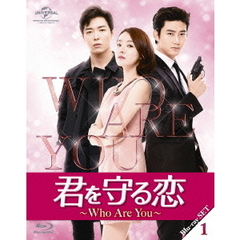 君を守る恋 ~Who Are You~ Blu-ray SET-1(Blu-ray Disc)