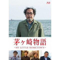 茅ヶ崎物語 ~MY LITTLE HOMETOWN~(Blu-ray Disc)
