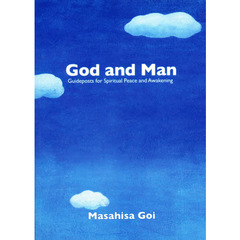 GOD and MAN 改訂版