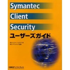 Symantec Client Securityユーザーズガイド