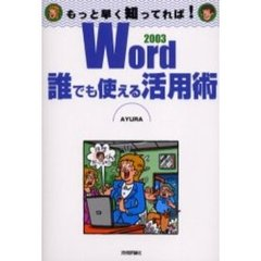 Word 2003誰でも使える活用術