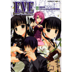 EVE~new generation~