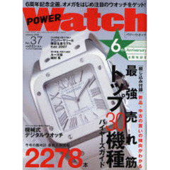 POWER Watch  37