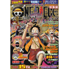 "ONE PIECE総集編 THE15TH LOG ""THRILLER BARK"""