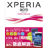 XPERIA acro SO-02C/IS11S Perfect Manual