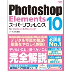 Photoshop Elements 10スーパーリファレンス for Windows & Macintosh