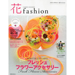 FLOWER DESIGNER 花fashion vol.1(2012Autumn Winter)