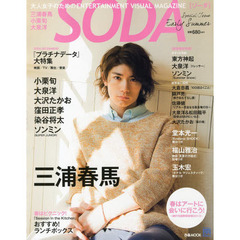 SODA Special Issue 大人女子のためのENTERTAINMENT VISUAL MAGAZINE Early Summer 三浦春馬 小栗旬 大泉洋