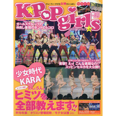 K★POP girls GRANDPRIX Vol.2