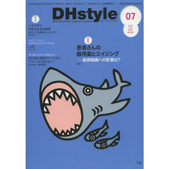 DHstyle 第7巻第7号(2013-07)