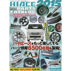 HIACE PERFECT PARTS CATALOG 2015