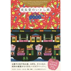 夜長堂のいとし紙ハイカラ Sweet and Nostalgic Paper Craft Book Japanese Retro‐Whimsy Patterns desi?