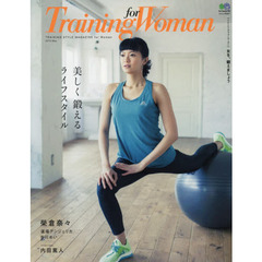 Training for Woman TRAINING STYLE MAGAZINE for Woman 美しく、鍛えるライフスタイル