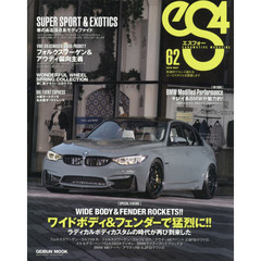 eS4 EUROMOTIVE MAGAZINE No.62(2016MAY)