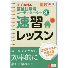 U-CANの福祉住環境コーディネーター3級速習レッスン 2016年版