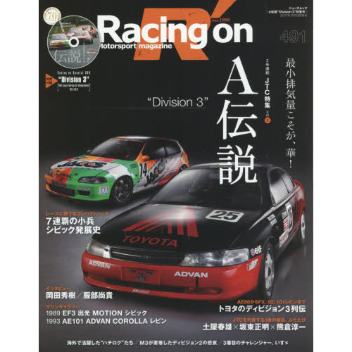 Racing on Motorsport magazine 491