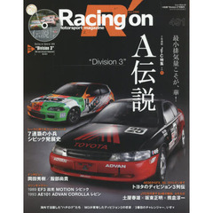 "Racing on Motorsport magazine 491 〈特集〉A伝説""Division 3"""