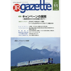 JR gazette 368