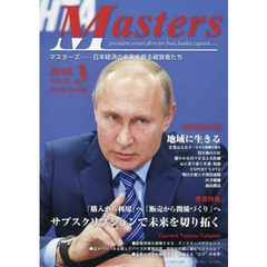 Masters president,owner,director,boss,leader,captain…… Vol.36No.438(2018.3) 日本経済の未来を創?