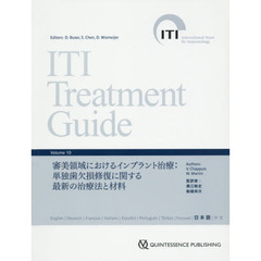 ITI Treatment Guide Japanese Volume10