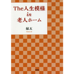 The人生模様in老人ホーム