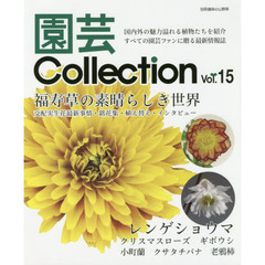 園芸Collection Vol.15