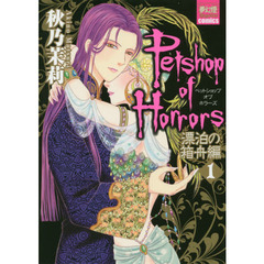 Petshop of Horrors 漂泊の箱舟編1