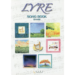 LYRE SONG BOOK 全102曲