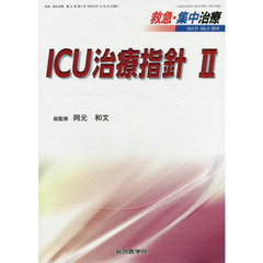 救急・集中治療 Vol31No3(2019) ICU治療指針 2