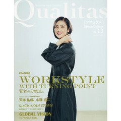 Qualitas Business Issue Curation Vol.13(2020Autumn) Special Edition WORKSTYLE 2020 WITH TURNING POINT賢者の分岐点。