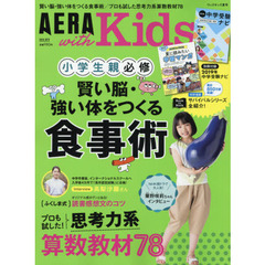 AERA with Kids 2019年7月号