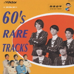 60'S RARE TRACKS〈筒美京平ULTRA BEST TRACKS〉