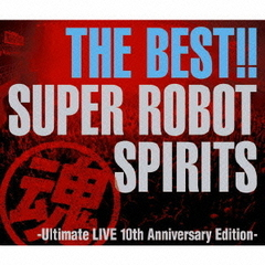 THE BEST!! スーパーロボット魂-Ultimate LIVE 10th Anniversary Edition-
