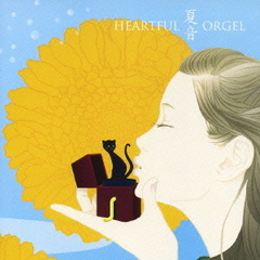 HEARTFUL ORGEL 夏音