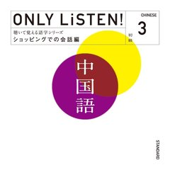ONLY LiSTEN! Chinese Vol.3