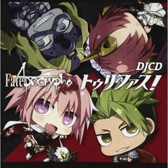DJCD「Fate/Apocrypha Radio トゥリファス!」
