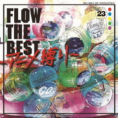 FLOW THE BEST ~アニメ縛り~