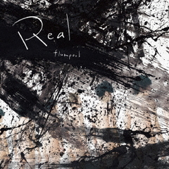 flumpool/Real(初回限定盤/CD+DVD)