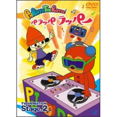 PARAPPA THE RAPPER パラッパラッパー TVアニメーション Stage.2
