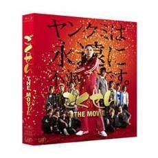 ごくせん THE MOVIE(Blu-ray Disc)
