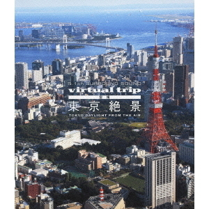 5.1ch SURROUND SOUND virtual trip 空撮 東京絶景 TOKYO DAYLIGHT FROM THE AIR(DVD同梱版)(Blu-ray Disc)