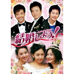 結婚しよう!~Let's Marry~ DVD-BOX 1