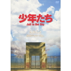 A.B.C-Z/少年たち Jail in the Sky(DVD)