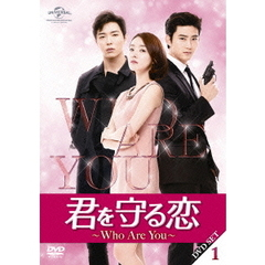 君を守る恋 ~Who Are You~ DVD-SET 1