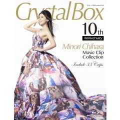 茅原実里/Crystal Box ~Minori Chihara Music Clip Collection~(Blu-ray)
