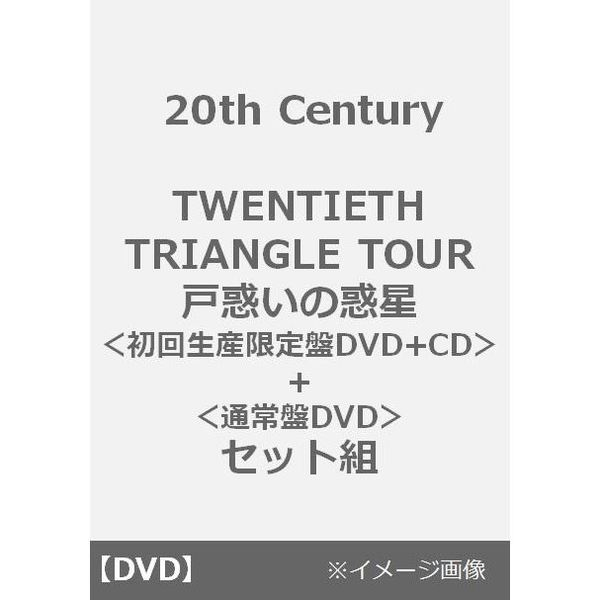 20th Century/TWENTIETH TRIANGLE TOUR 戸惑いの惑星<初回生産限定盤DVD+CD>+<通常盤DVD>セット組